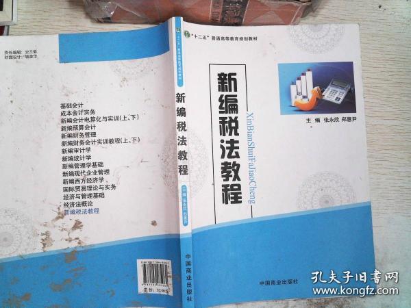 二手新编税法教程 张永欣 郑惠尹 中国商业出版社 9787504484062