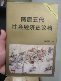隋唐五代社会经济史论稿