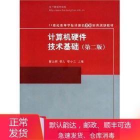 计算机硬件技术基础 曹岳辉李力李小兰 清华大学出版社 978730217