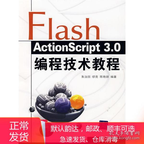 FlashActionScript3.0编程技术教程 朱治国缪亮陈艳丽 清华大学出