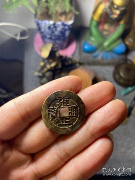 雍正通宝 水坑出 黄亮 清代 铜钱一枚 如图