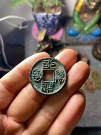 永通万国 绿锈极美 铜钱一枚 特殊字体 如图