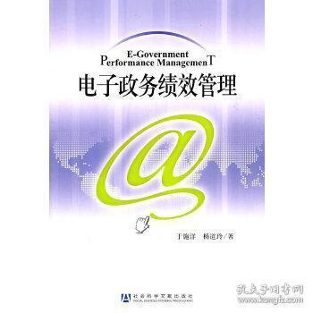 正版现货 电子政务绩效管理 于施洋,杨道玲 社会科学文献出版社 9787509723210 书籍 畅销书