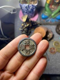 靖康通宝 宋代 特殊字体 铜钱一枚 如图