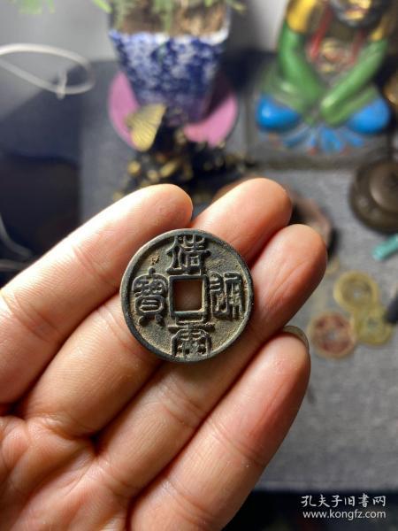 靖康通宝 特殊字体 篆书美品 宋代 铜钱一枚 如图