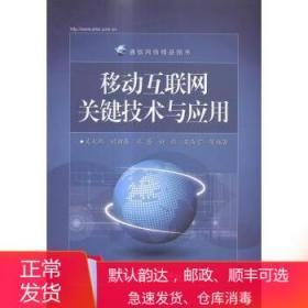 移动互联网关键技术与应用 电子工业出版社 电子工业出版社 97871