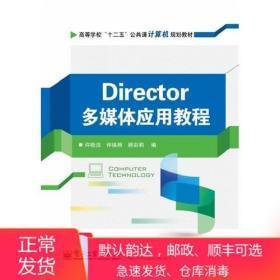 Director多媒体应用教程 许晓洁仲福根顾彩莉 电子工业出版社 978