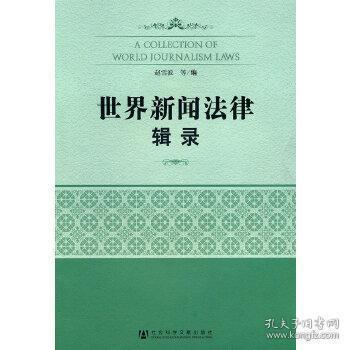 正版现货 世界新闻法律辑录 赵雪波, 张键, 金勇编 社会科学文献出版社 9787509716212 书籍 畅销书