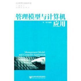正版现货 管理模型与计算机应用 刘伟著 社会科学文献出版社 9787509716069 书籍 畅销书