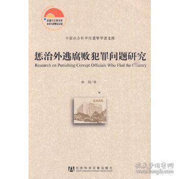 正版现货 惩治外逃腐败犯罪问题研究 林欣 社会科学文献出版社 9787509714386 书籍 畅销书