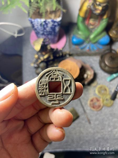 常平五株 背龟蛇剑 大钱 铜钱一枚 如图