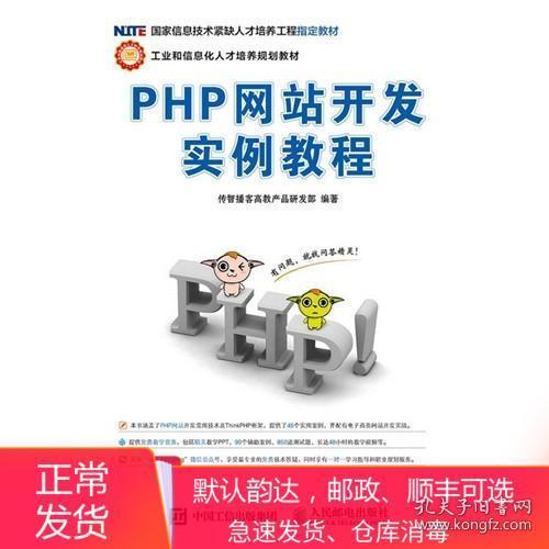 PHP网站开发实例教程 本书编委会 人民邮电出版社 9787115295767
