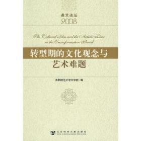 正版现货 转型期的文化观念与艺术难题 首都师范大学文学院 社会科学文献出版社 9787509710371 书籍 畅销书