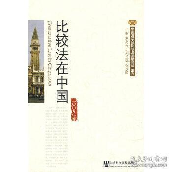 正版现货 比较法在中国 刘兆兴  社会科学文献出版社 9787509709306 书籍 畅销书