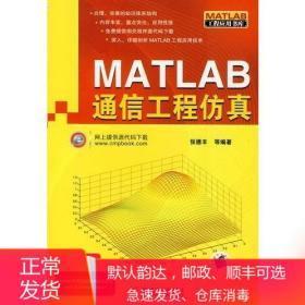 二手MATLAB通信工程仿真 张德丰 机械工业出版社 9787111293231