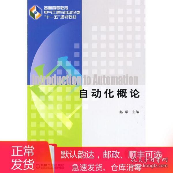 二手自动化概论 赵曜 机械工业出版社 9787111265504