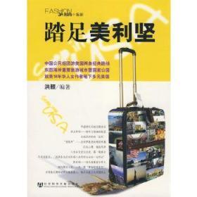 正版现货 踏足美利坚 洪颖著 社会科学文献出版社 9787509705858 书籍 畅销书