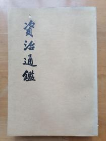 正版现货 资治通鉴12 中华书局