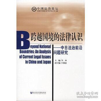 正版现货 跨越国境的法律认识 李林  社会科学文献出版社 9787509702888 书籍 畅销书