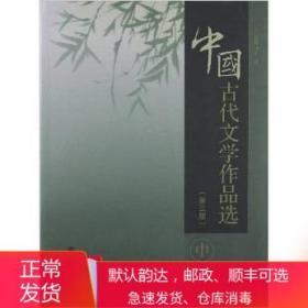 中国古代文学作品选中册第三版 于非 高等教育出版社 97870403763