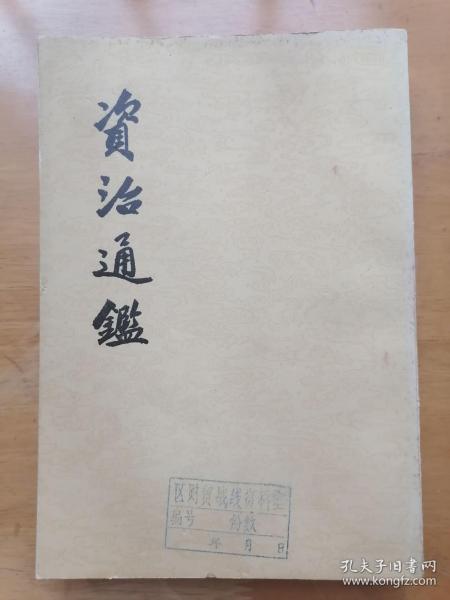正版现货 资治通鉴18?中华书局