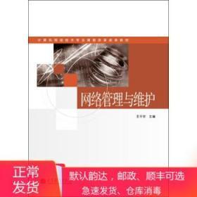 二手网络管理与维护 王平安 高等教育出版社 9787040350425