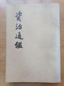 正版现货 资治通鉴11?中华书局