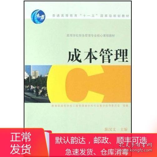 二手成本管理 陈汉文 高等教育出版社 9787040244014