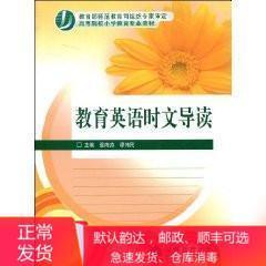 教育英语时文导读 强海燕谭伟民 高等教育出版社 9787040233070
