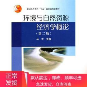 环境与自然资源经济学概论第二版 马中 高等教育出版社 978704019