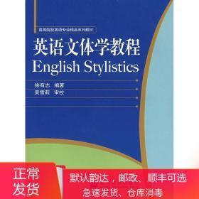 二手英语文体学教程 徐有志 高等教育出版社 9787040171426