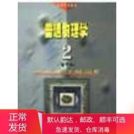 二手普通物理学2第五版 程守洙 高等教育出版社 9787040064247