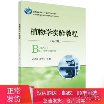 植物学实验教程第三版 赵遵田苗明升 科学出版社 9787030422415