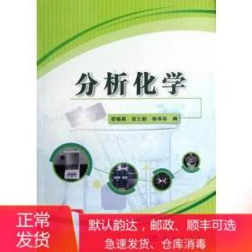 二手分析化学 李晓燕张元勤杨孝容 科学出版社 9787030355539