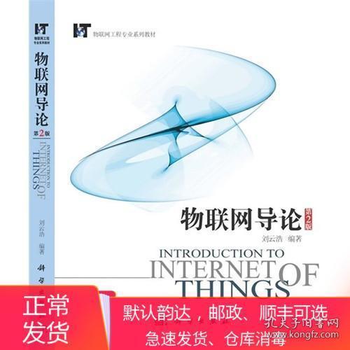 二手物联网导论第二版 刘云浩 科学出版社 9787030372574