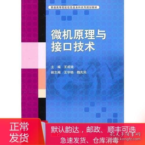 二手微机原理与接口技术 王成端 科学出版社 9787030288363