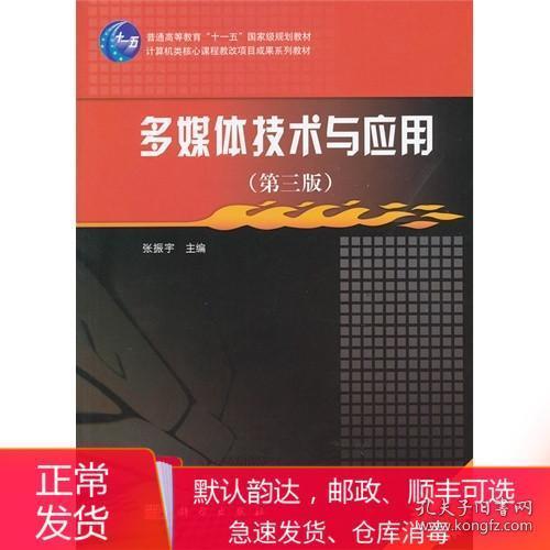 二手多媒体技术与应用第三版 张振宇 科学出版社 9787030298539