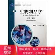 二手生物制品学第二版 聂国兴王俊丽 科学出版社 9787030340979