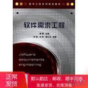 二手软件需求工程 康雁 科学出版社 9787030331595