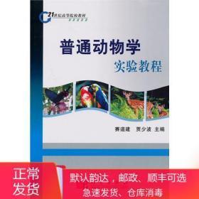 普通动物学实验教程 赛道建贾少波 科学出版社 9787030277480