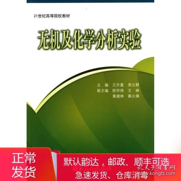 无机及化学分析实验 王升富周立群 科学出版社 9787030250469