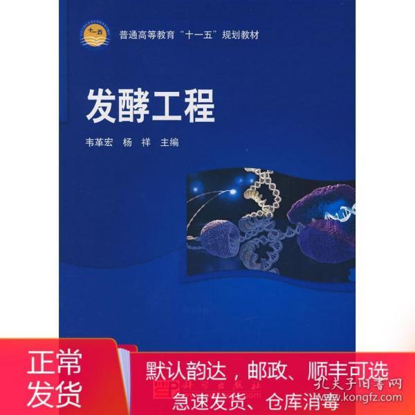二手发酵工程 韦革宏杨祥 科学出版社 9787030210777