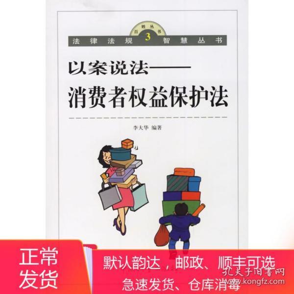 以案说法:消费者权益保护法 李大华 中国社会出版社 97875087012