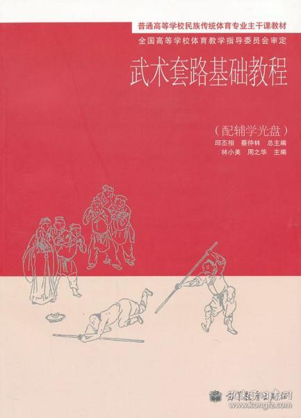 普通高等学校民族传统体育专业主干课教材:武术套路基础教程