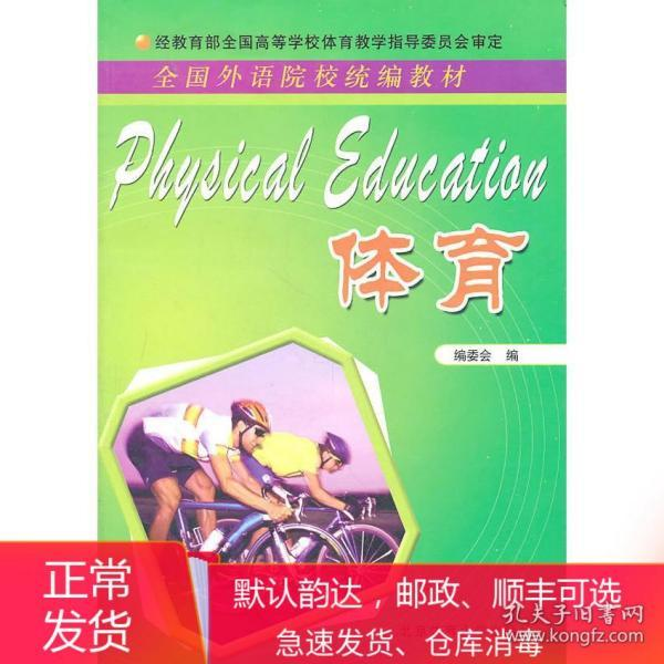 二手体育 安红委会 北京体育大学出版社 9787811003765