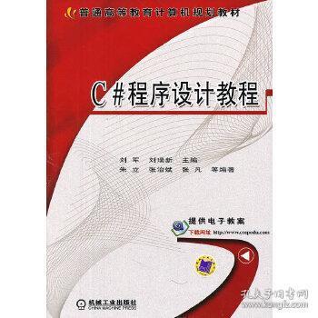 普通高等教育计算机规划教材:C#程序设计教程