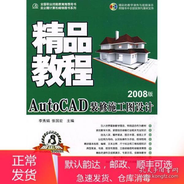 精品教程 AutoCAD装修施工图设计 李秀娟张国宏 航空工业出版社 9