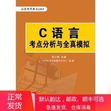 二手C语言考点分析与全真模拟 李少辉 团结出版社 9787802146693