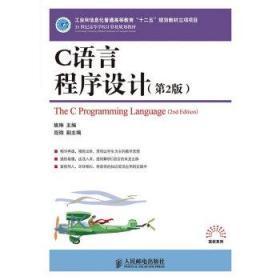C语言程序设计-第2版
