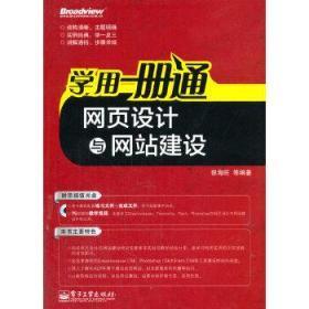正版现货 学用一册通:网页设计与网站建设(含CD光盘1张) 郭海旺 电子工业出版社 9787121187322 书籍 畅销书